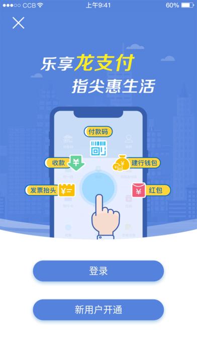 建行龙支付app二维码下载图4: