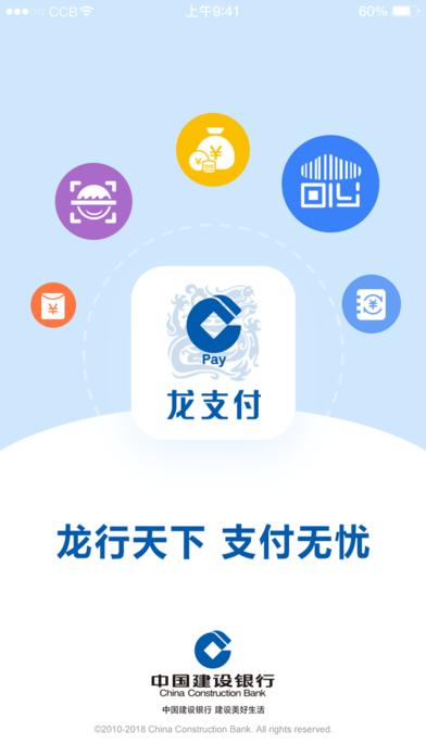 建行龙支付app二维码下载图2: