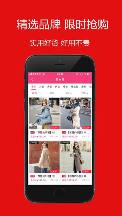 分享券app手机版下载安装图2: