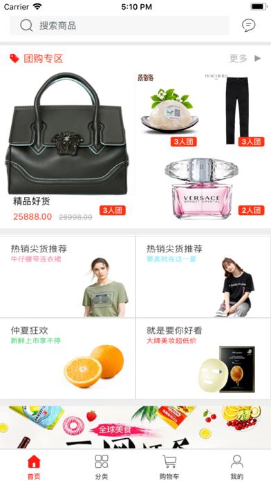 易商综合商城官方app下载安装图2: