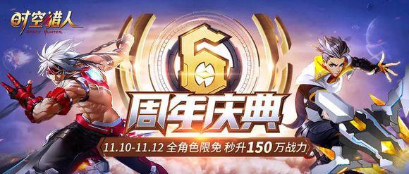 时空猎人11月7日更新公告 周年庆典活动上线[多图]