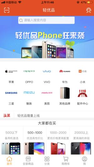 轻优品二手app官方下载图3: