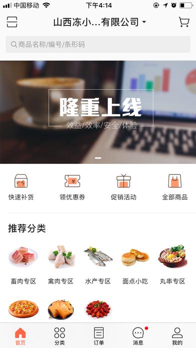 冻小鲜官方版app下载安装图2: