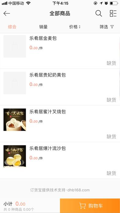 冻小鲜官方版app下载安装图1: