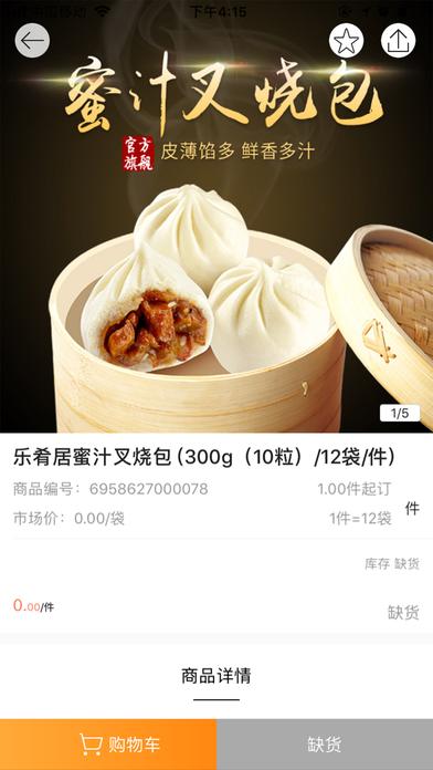 冻小鲜官方版app下载安装图3: