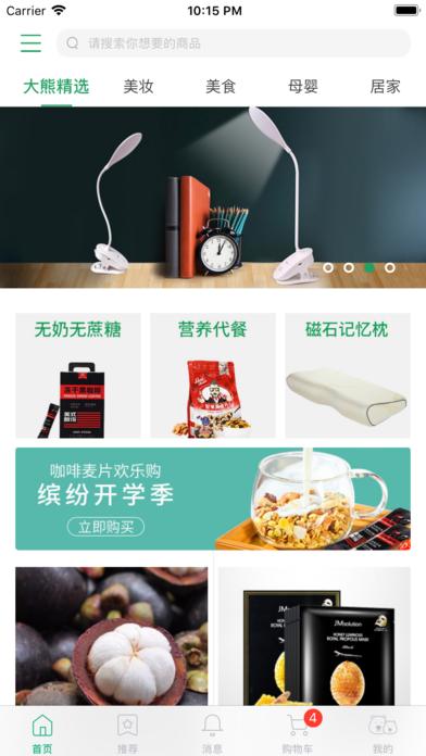 大熊商城app下载图1:
