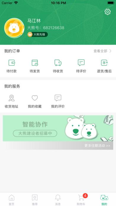 大熊商城app下载图5: