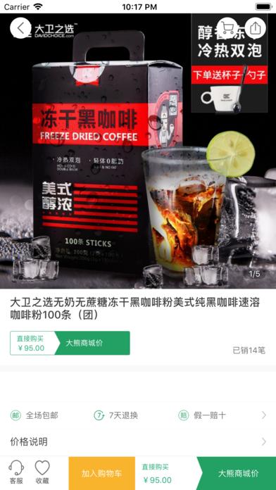 大熊商城app下载图3: