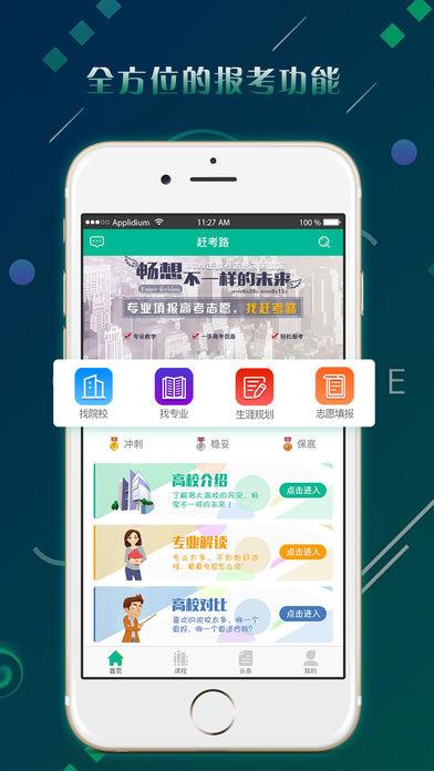 赶考路官方版app下载安装图1: