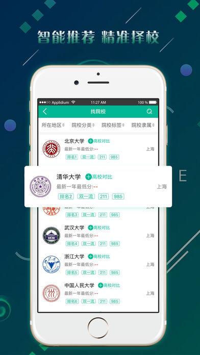赶考路官方版app下载安装图2: