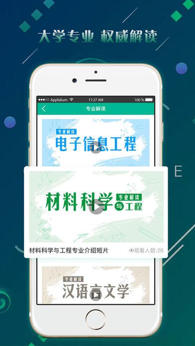 赶考路官方版app下载安装图4: