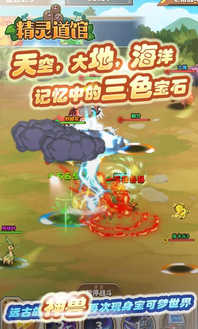 精灵道馆官方网站手机版下载图1:
