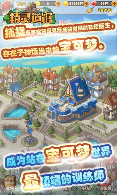 精灵道馆官方网站手机版下载图2: