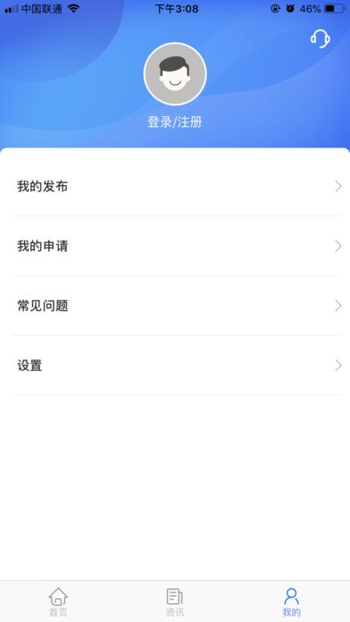 保亿租app软件下载安装图2:
