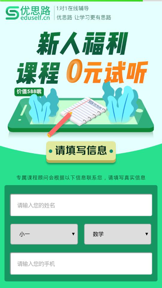 杭州优思路教育app下载图4: