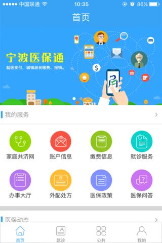 宁波人社医保通app官方手机版下载图1: