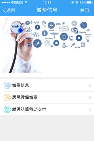 宁波人社医保通app官方手机版下载图2: