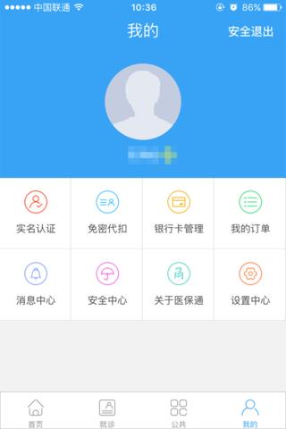 宁波人社医保通app官方手机版下载图5: