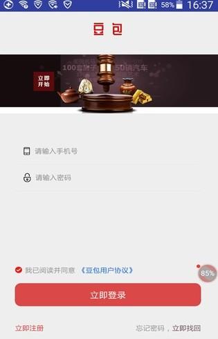 豆包商城app官方版下载图4: