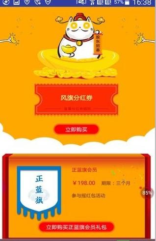 豆包商城app官方版下载图2: