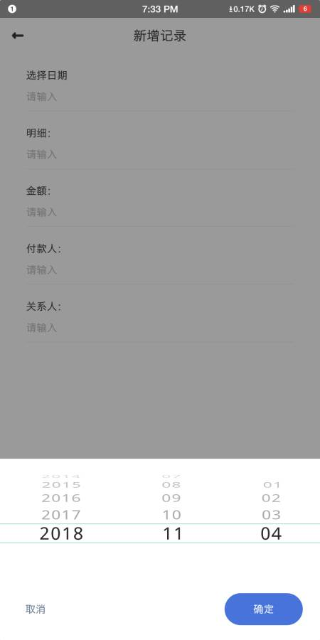 BookKeeping app软件下载图1:
