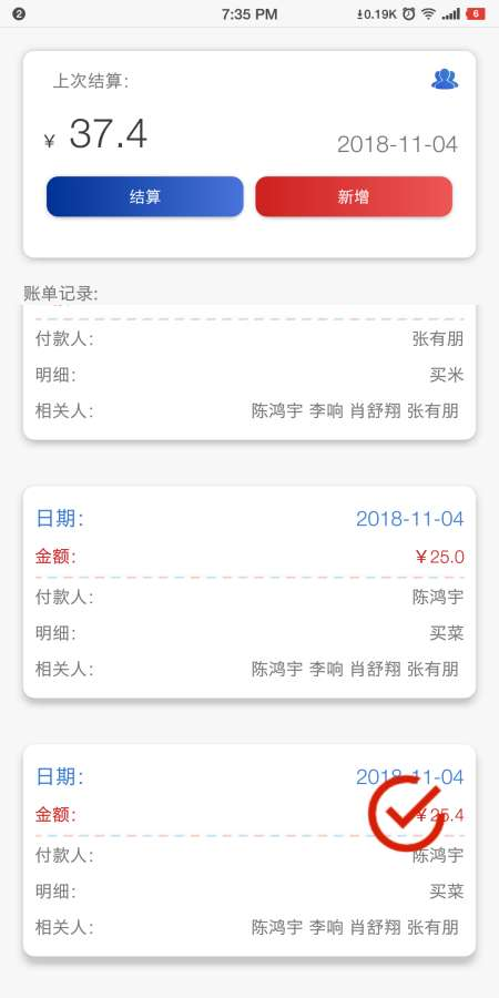 BookKeeping app软件下载图4: