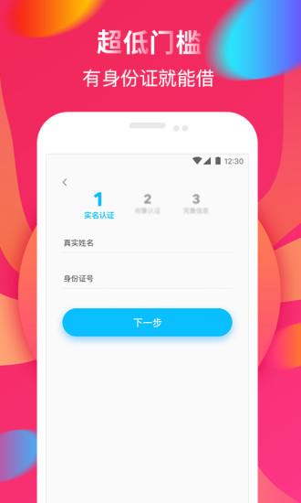 大信用贷款入口app下载图4: