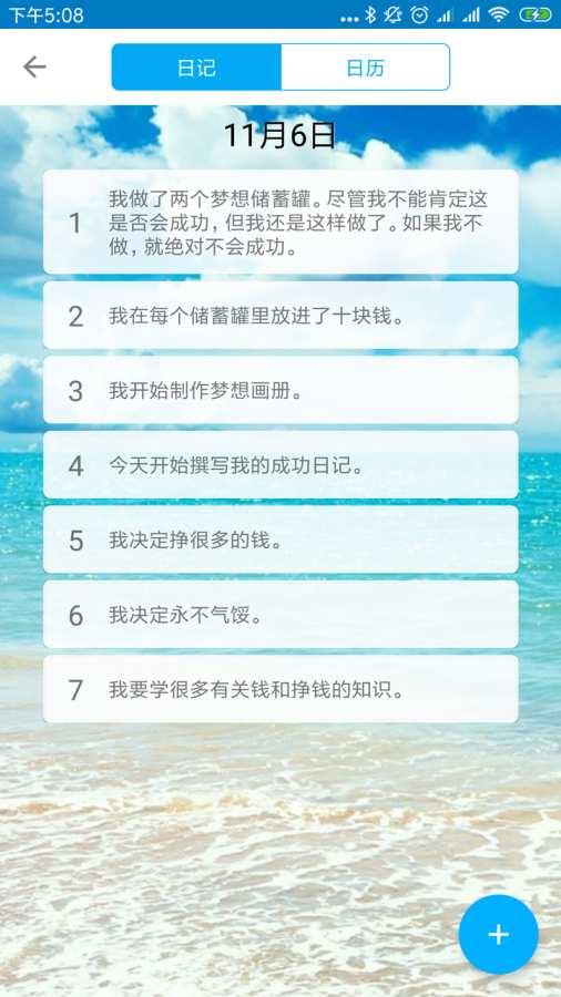 Success Diary手机版app下载图3: