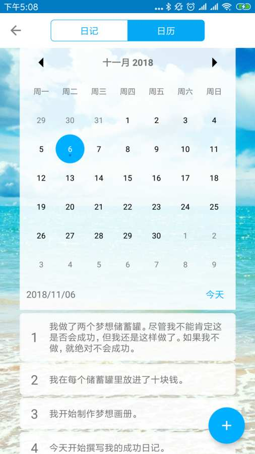 Success Diary手机版app下载图4: