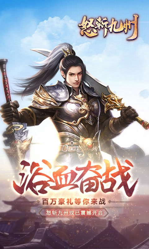 怒斩九州手游官方最新版下载图1: