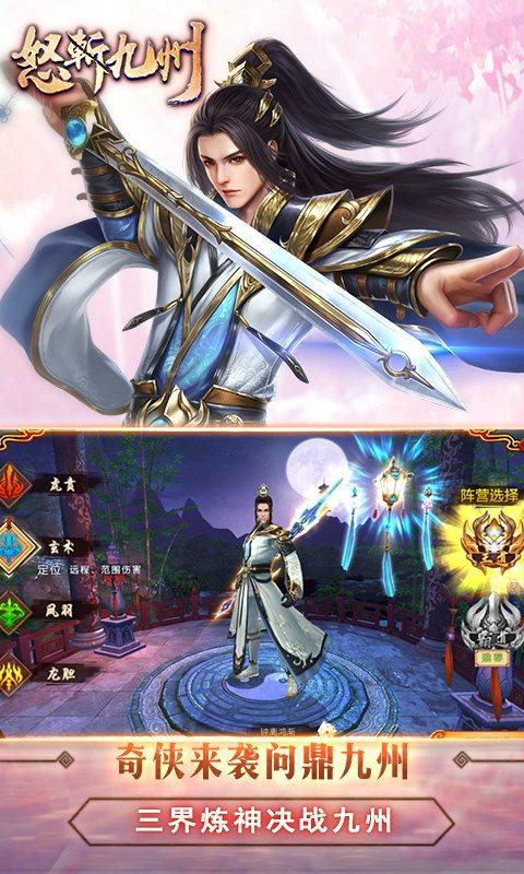 怒斩九州手游官方最新版下载图2: