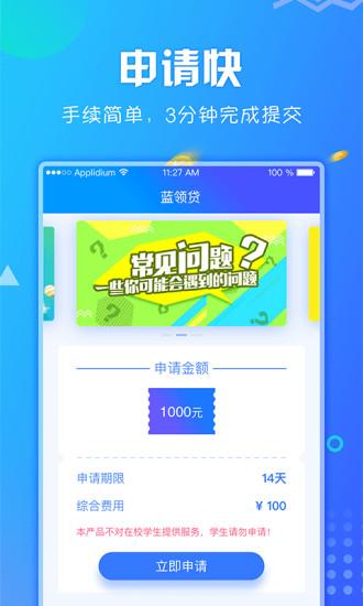 鲨鱼e贷官方app下载手机版图3: