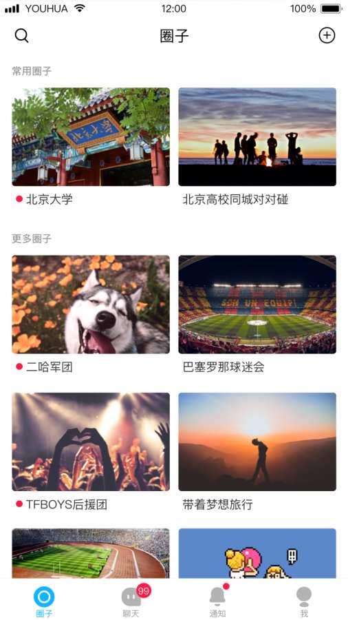 友话圈子app下载邀请码图3: