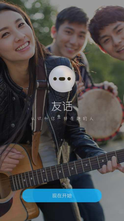 友话圈子app下载邀请码图2: