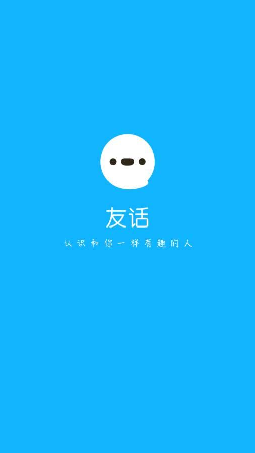 友话圈子app下载邀请码图1: