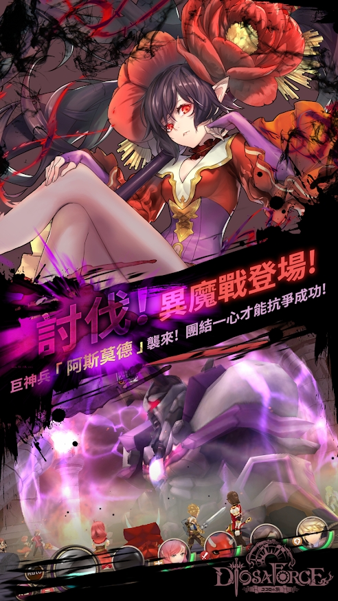 Diosa Force 2元素骑士团中文版国服游戏下载图1: