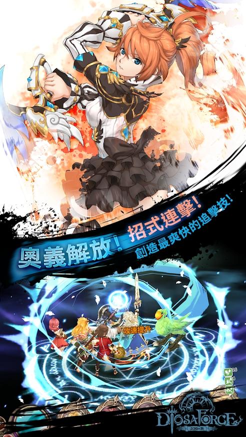 Diosa Force 2元素骑士团中文版国服游戏下载图3: