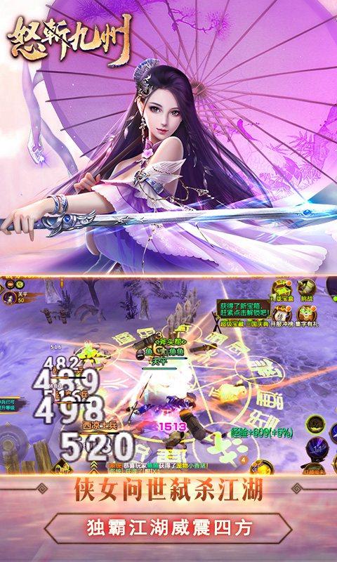 怒斩九州安卓官方手游最新版下载图3: