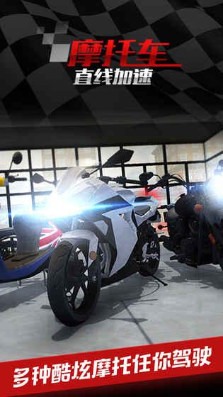 摩托车之直线加速游戏安卓中文版图1: