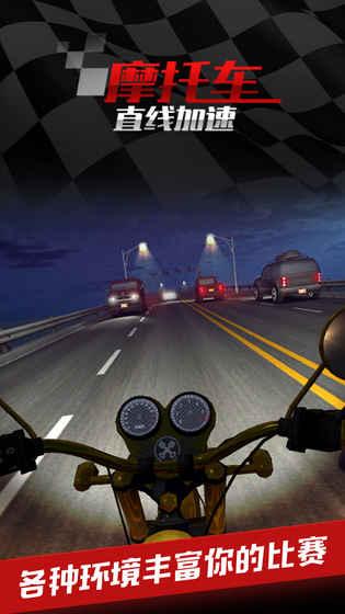 摩托车之直线加速游戏安卓中文版图4: