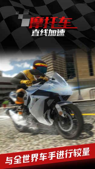 摩托车之直线加速游戏安卓中文版图2: