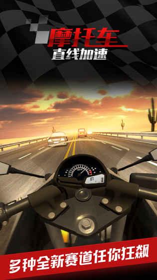 摩托车之直线加速游戏安卓中文版图3: