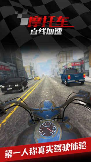 摩托车之直线加速游戏安卓中文版图5: