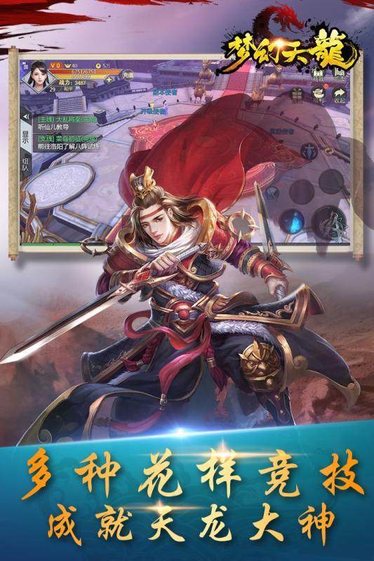 梦幻天龙手游官方测试版图2: