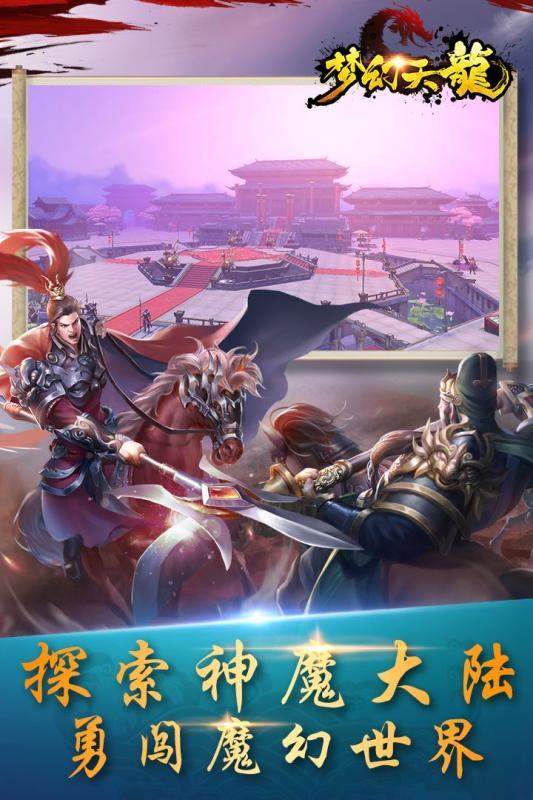 梦幻天龙手游官方测试版图4: