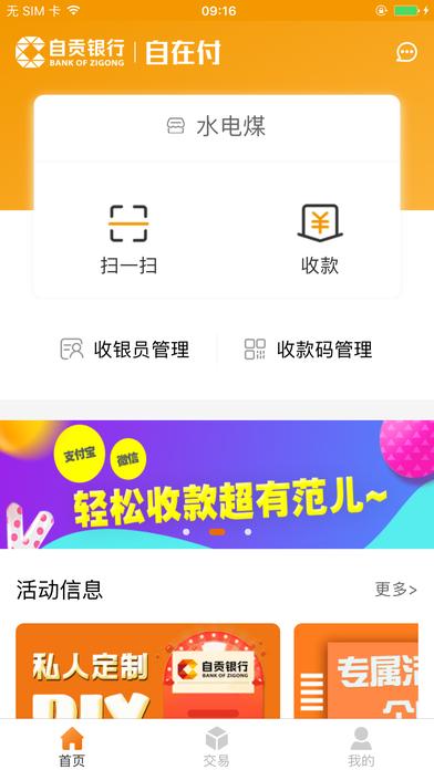 自贡银行自在付app官方下载图2: