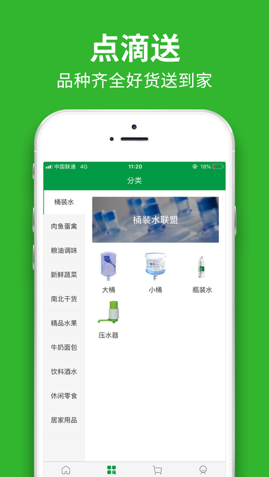 点滴送app官方手机版下载图1: