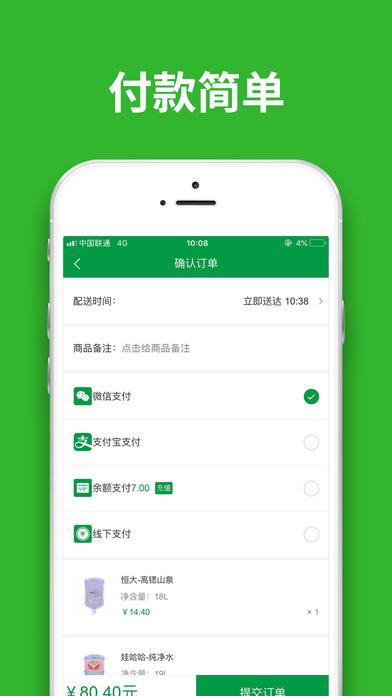 点滴送app官方手机版下载图3: