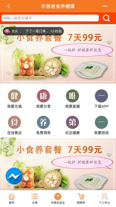 农爸爸商城app官方下载图4: