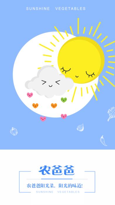 农爸爸商城app官方下载图5: